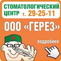 Стоматологический центр ГЕРЕЗ