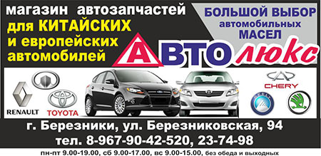 АвтоЛюкс - магазин автозапчастей