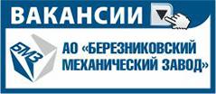 Березниковский механический завод