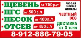 Щебень - 89128867905