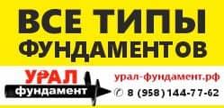 Урал-фундамент