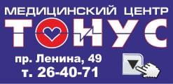 Медицинский центр ТОНУС в Березниках