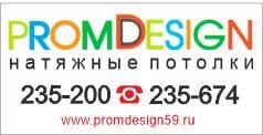 ПромДизайн - натяжные потолки в Березниках